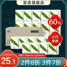 取舍竹fu本色手帕纸ti携式面巾纸餐巾纸60包