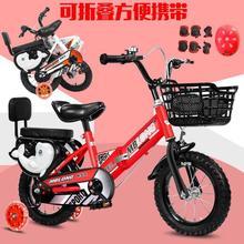 折叠儿fu自行车男孩ti-4-6-7-10岁宝宝女孩脚踏单车(小)孩折叠童车