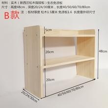简易实木置物架fu生收纳架落ti室阳台隔板书柜厨房桌面(小)书架