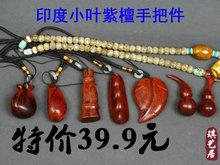 印度(小)叶紫檀手把件沉fu7木雕吊坠ti盘完串原木钥匙挂件男