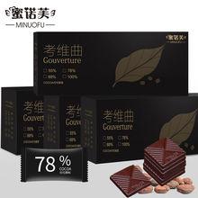 纯黑巧fu力零食可可on礼盒休闲低无蔗糖100%苦黑巧块散装送的