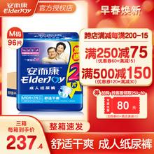 安而康fu的纸尿裤老co2012安尔康老的用男女产妇尿不湿m码96片
