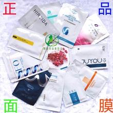 [fumco]敏感肌肤修护补水保湿面膜