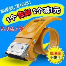 胶带金fu切割器胶带co器4.8cm胶带座胶布机打包用胶带