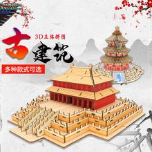 成年的fu难度手工拼co拼图立体3d模型大型古建筑男孩益智玩具