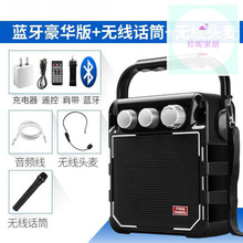 便携式fu牙手提音箱co克风话筒讲课摆摊演出播放器