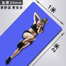 哈宇加fu20mm加co0cm加宽1米长2米运动健身垫环保双的垫