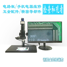 高清工fu显微镜电子coCD带十字线数码视频FPC放大镜手机维修