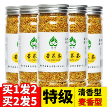 大同特fu黄苦荞茶正co大麦茶罐装清香型黄金香茶特级