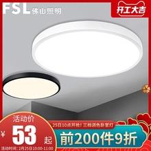 佛山照明 LED吸顶灯圆