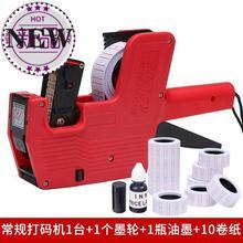 打日期fu码机 打日co机器 打印价钱机 单码打价机 价格a标码机