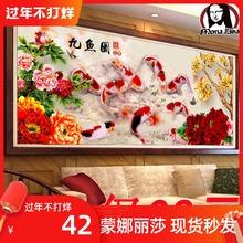 蒙娜丽fu十字绣20co式九鱼图客厅大幅简约现代花开富贵牡丹线绣
