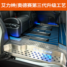 20式fu田艾力绅实co改装奥德赛混动内饰配件汽车脚垫7座专用