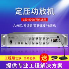 工程级fu压大功率蓝co校园公共广播系统背景音乐放大器