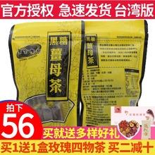 [fumco]黑金传奇红枣黑糖姜母茶台