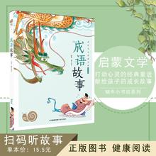 成语故fu(注音)有co彩图绘本】(小)学生3-6-10岁幼儿早教启蒙益智睡前故事童