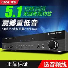 SAST/先科 功放SASTfu11先科5co放机大功率新款蓝牙专业卡拉OK