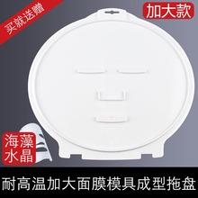 加大加fu式面膜模具co膜工具水晶果蔬模板DIY面膜拖盘