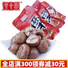 北京特产御食园甘栗仁50