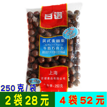 大包装fu诺麦丽素2coX2袋英式麦丽素朱古力代可可脂豆
