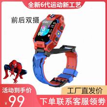 第六代fu1蜘蛛侠款co童翻盖电话手表防水微聊拍照视频多功能定位