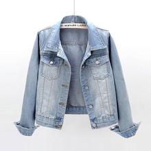 春秋季fu款百搭修身co袖牛仔外套女短式学生上衣夹克(小)外套潮