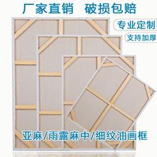 油画框fu制成品亚麻co发加厚松木油画框布框丙烯颜料画板包邮