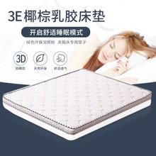 纯天然fu胶垫椰棕垫co济型薄棕垫3E双的薄床垫可定制拆洗