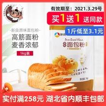【新良原味高筋面包粉1k