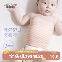 babfulove婴ny围护脐带宝宝肚兜纯棉春秋新生儿防着凉神器2条