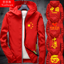 爱国五fu中国心中国ny迷助威服开衫外套男女连帽夹克上衣服装