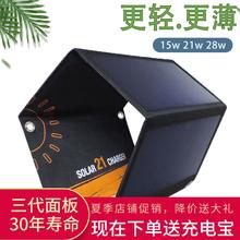 折叠太fu能手机充电pw宝便携式户外野外防水快充5V移动电源