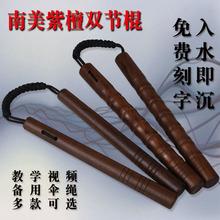 黑檀木fu檀木双截棍qu战表演实木二节棍练习棍