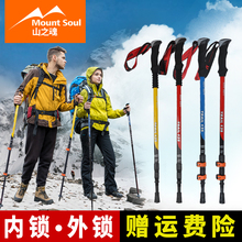 勃朗峰fu山杖多功能qu外伸缩外锁内锁老的拐棍拐杖登山杖手杖