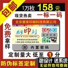 防伪码fu签定做 通tr防伪标签 涂层防伪码二维码商标印刷