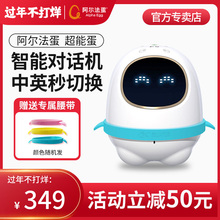 【圣诞fu年礼物】阿et智能机器的宝宝陪伴玩具语音对话超能蛋的工智能早教智伴学习