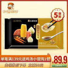 如意馄fu玉米猪肉鸡et饨懒的早餐宝宝速食早餐健康冷冻早饭