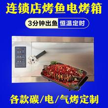 半天妖fu自动无烟烤et箱商用木炭电碳烤炉鱼酷烤鱼箱盘锅智能