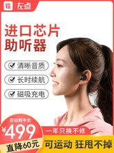 左点老fu助听器老的et品耳聋耳背无线隐形耳蜗耳内式助听耳机