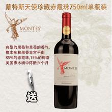 智利原fu进口蒙特斯ettes天使珍藏赤霞珠 木塞2瓶礼盒