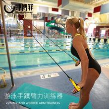 游泳臂fu训练器划水et上材专业比赛自由泳手臂训练器械