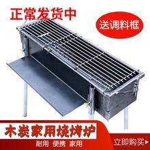 烧烤炉fu用户外木炭et上全套加厚烧烤架商用摆摊大号烤串架子3