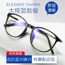 框男潮fu近视抗蓝光et脑保护眼睛无度数平面平光镜