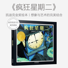疯狂星fu二 绘本 sa大奖 宝宝绘本1-2-3-6-8岁绘本 幼儿园书籍故事书