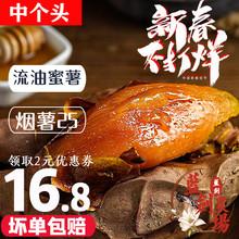 山东流fu红心(小)蜜薯sa薯25号超甜密薯新鲜沙地5斤烤地瓜