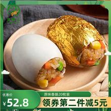 美鲜丰fu金糯米蛋咸nk米饭纯手工速食早餐(小)吃20枚包邮