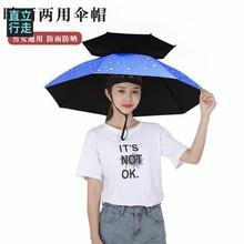 伞帽头fu雨伞帽子钓in戴太阳伞户外采茶防晒斗笠伞头顶伞折叠