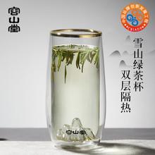 容山堂fu层玻璃绿茶si杯大号耐热泡茶杯山峦杯网红水杯办公杯