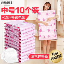 收纳博fu真空压缩袋si0个装送抽气泵 棉被子衣物收纳袋真空袋