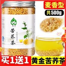黄苦荞fu麦香型正品si00g清香型黄金大麦香茶特级旗舰店